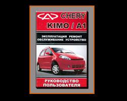 Руководство По Ремонту Чери Кимо