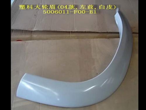 Арка декоративная переднего левого крыла (пластик, широкая) safe - 8102051b-f, артикул: 5006011-f00-b1